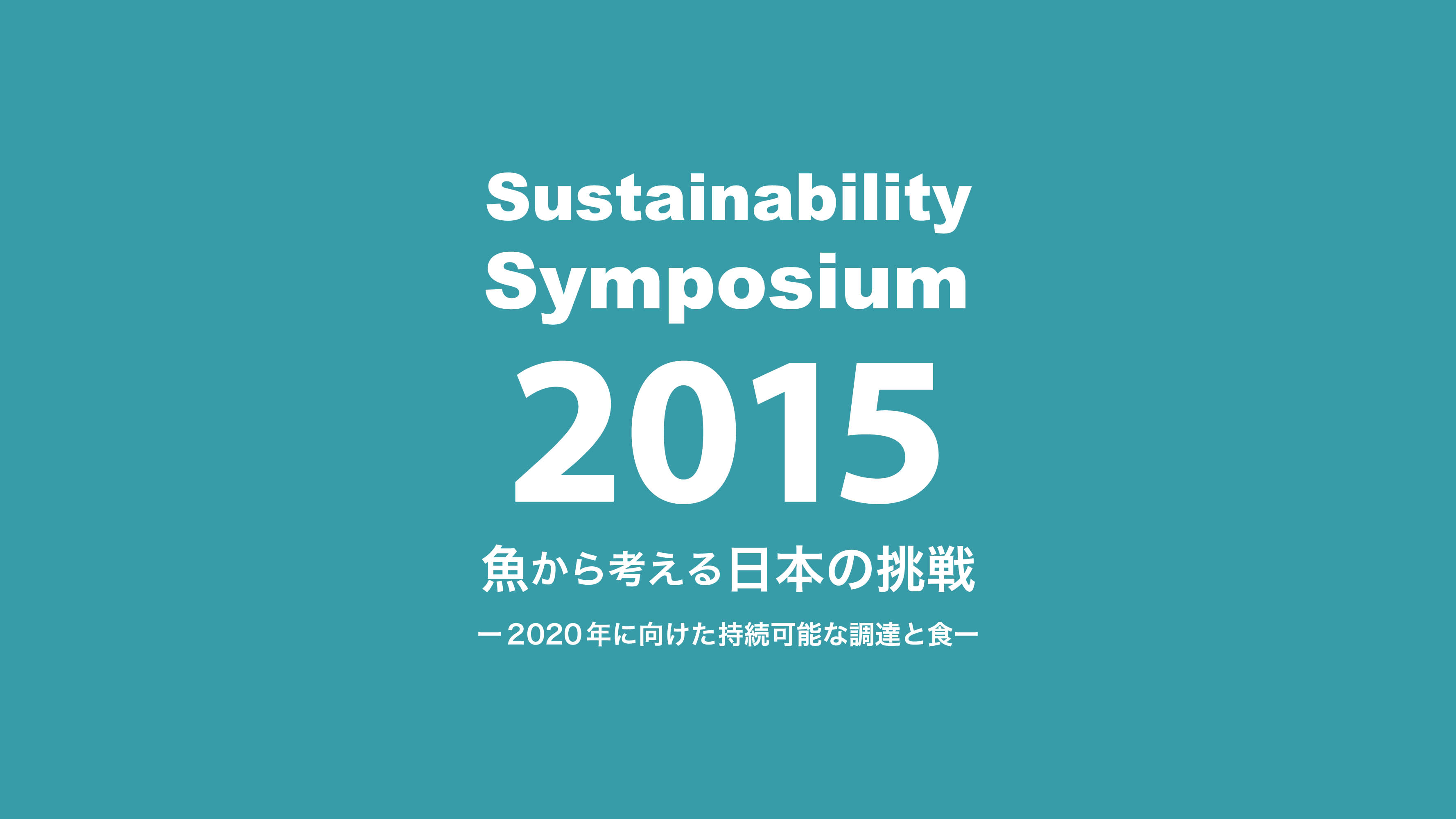 Sustainability Symposium 2015