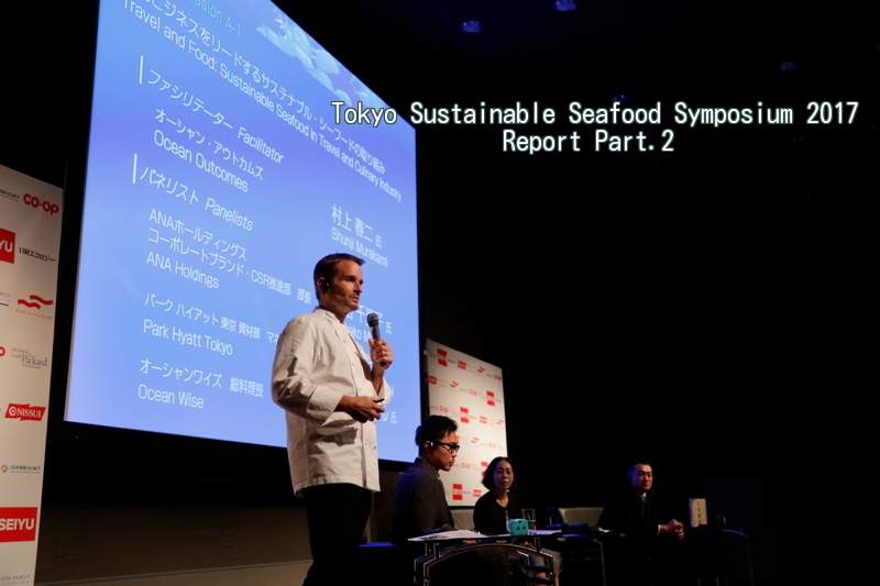 Symposium Session Highlight 2017